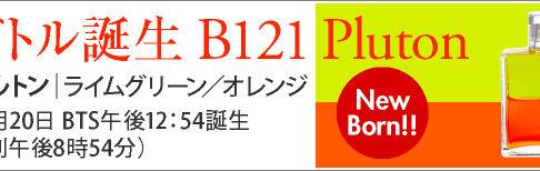 新ボトル誕生B121 Pluton