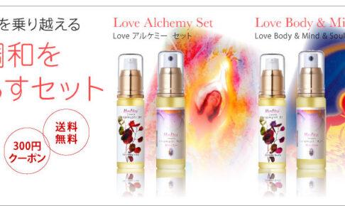 Love アルケミーセット